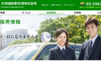 大和自動車交通 採用サイト