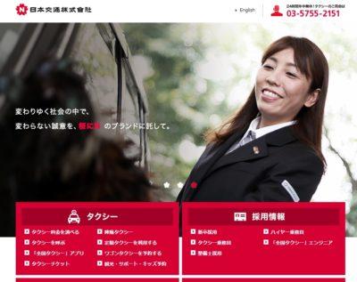 日本交通採用サイト