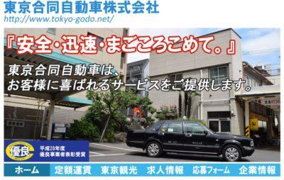 東京合同自動車株式会社