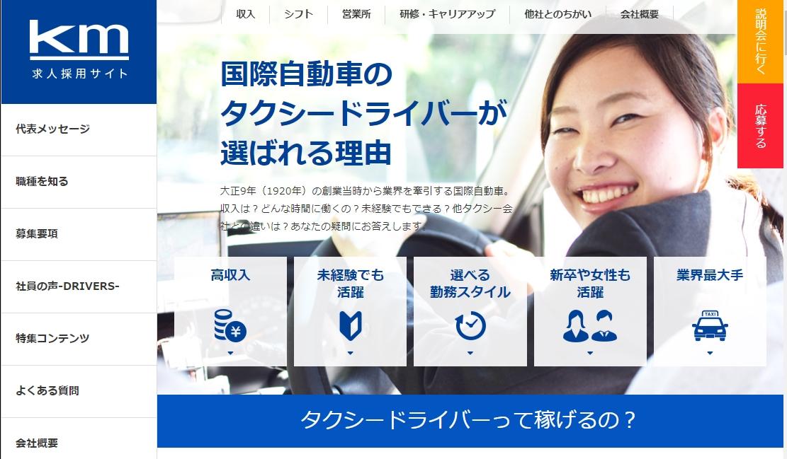国際自動車 採用サイト