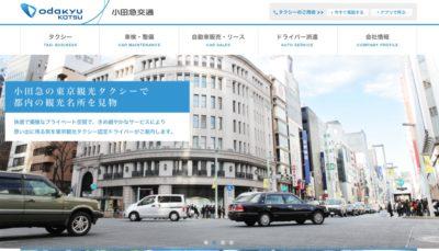 小田急交通 採用サイト