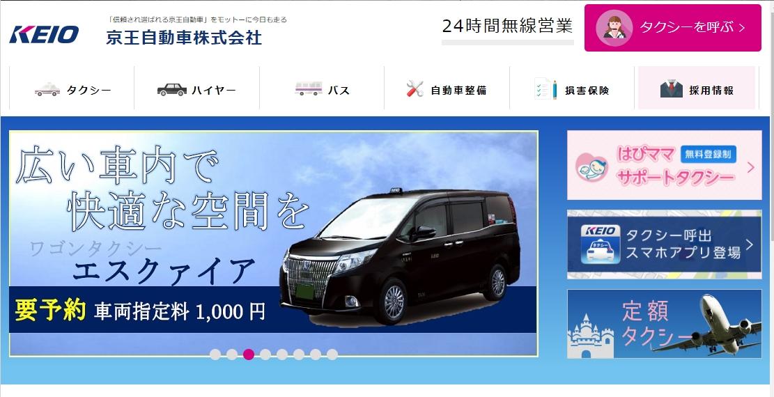 京王自動車 採用サイト