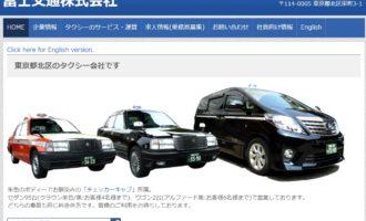富士交通株式会社
