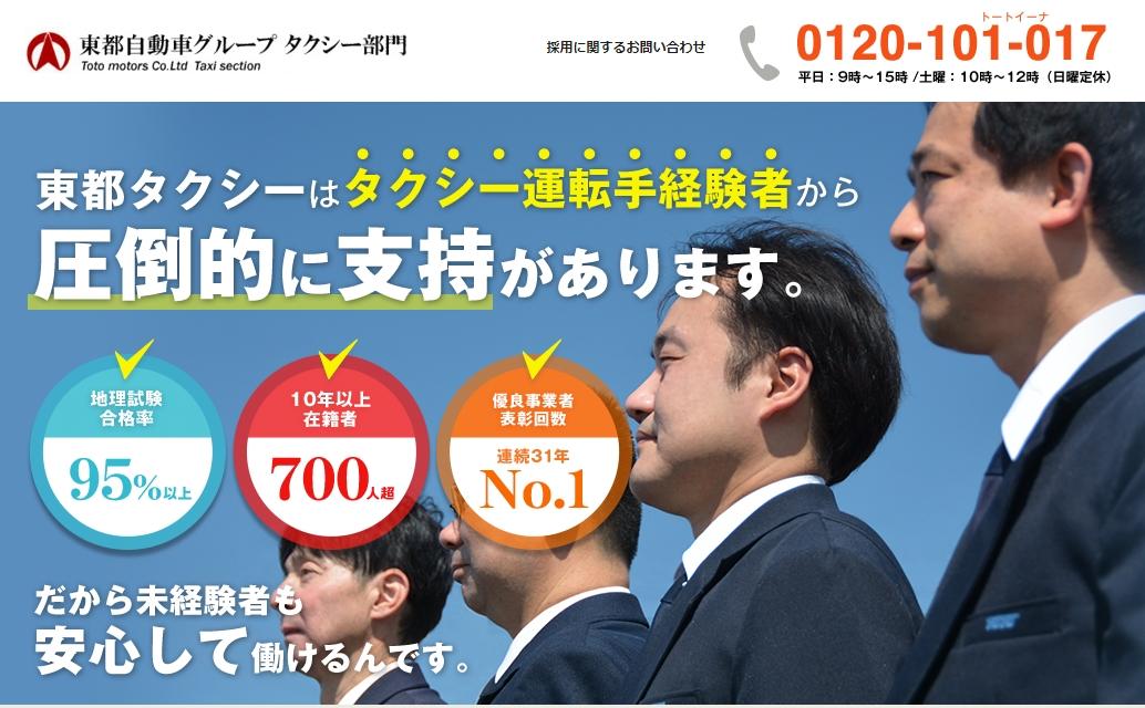 東都自動車株式会社 採用サイト