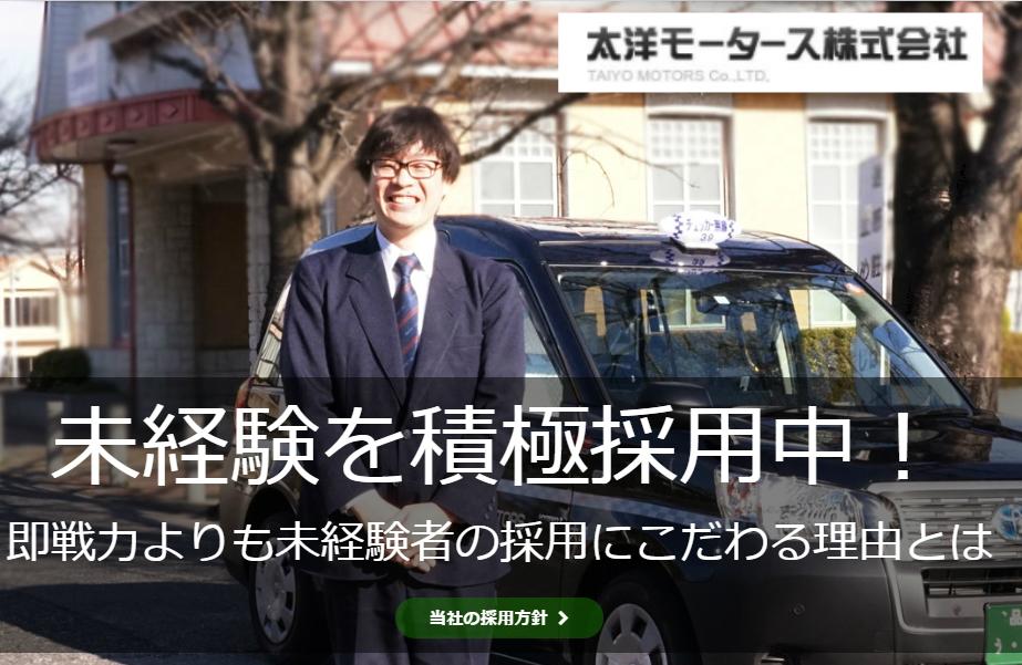 太洋モータース タクシー求人